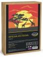 Фреска из цветного песка А4 Саванна С1781 /Развивашки