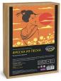 Фреска из цветного песка А4 Загадочная девушка С1786 /Развивашки